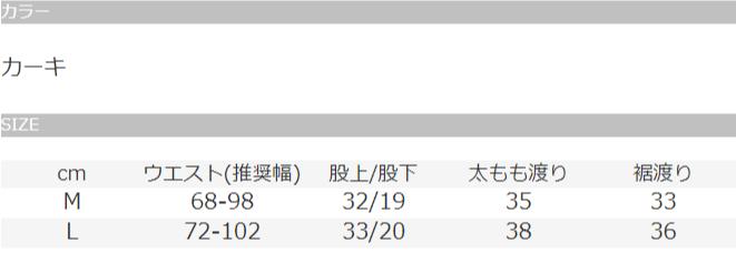カモフラカーゴショートパンツのサイズ表